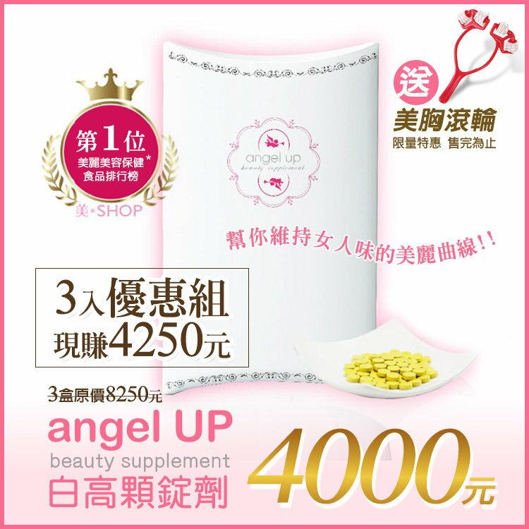 【海外專用】angel UP 白高顆錠劑(送美胸滾輪)-3入組 *海外顧客購買專用