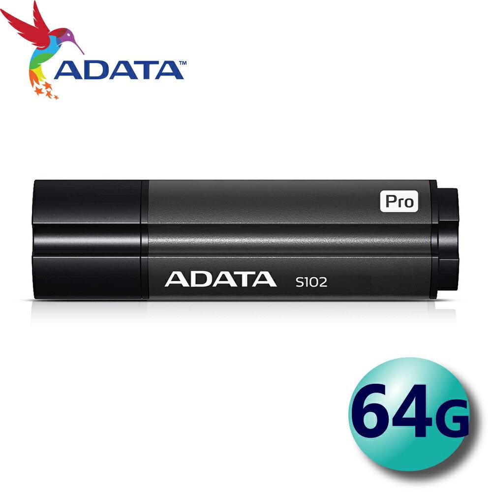 sightme看過來購物城 ADATA 威剛 64GB S102 Pro S102P USB3.2 隨身碟