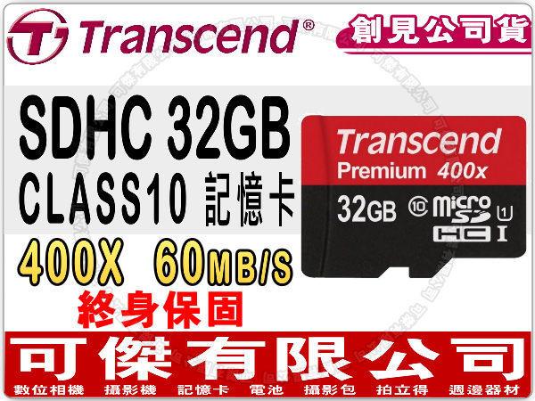 可傑 創見 Transcend Micro SDHC 32G 60MB/s 400X 公司貨終生保固 高階超高速