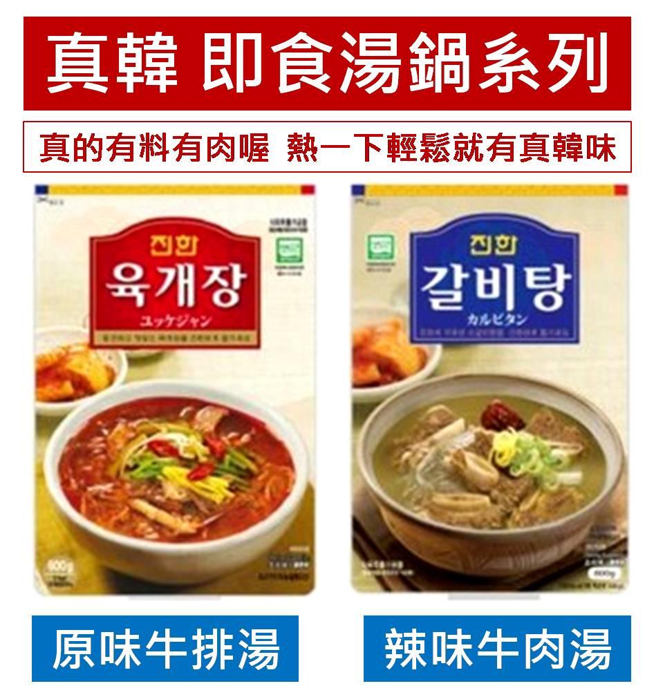 《Chara 微百貨》韓國 真韓 秋冬進補 牛排湯  辣味 辣牛肉湯 有料的喔 牛肉 600g - 限時優惠好康折扣