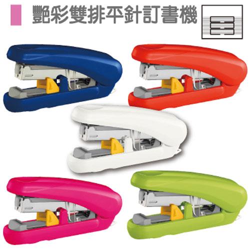 【普樂士 PLUS 訂書機】PLUS ST-010XH 艷彩雙排平針釘書機