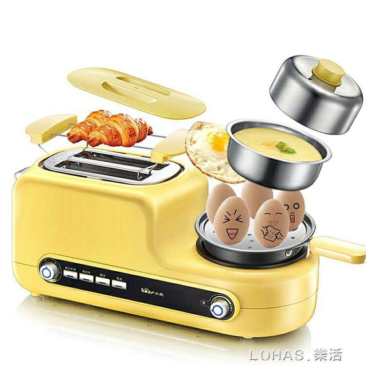 煮蛋器蒸蛋煎蛋烤麵包機家用多功能全自動早餐吐司機神器小型yh