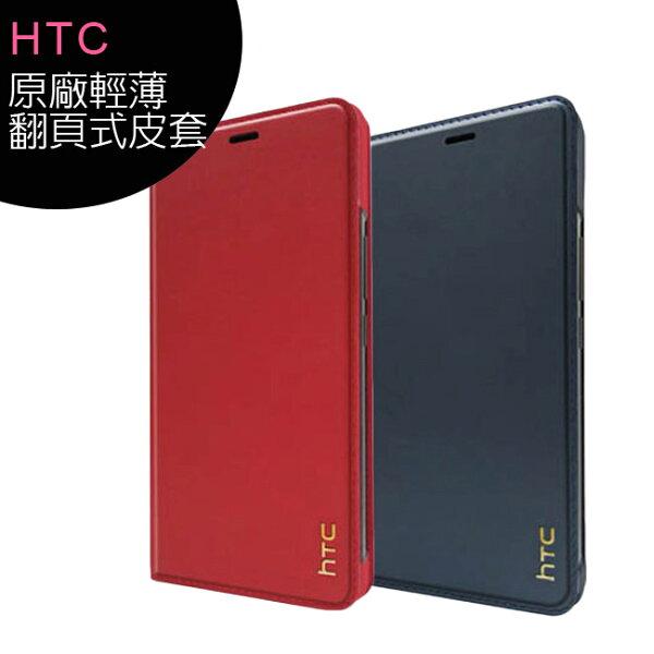 HTCU11EYEs原廠輕薄翻頁式皮套