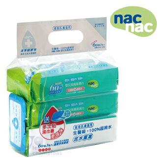 nac nac - 超純水加大加厚嬰兒潔膚柔濕巾60抽3入 (附專利保濕蓋)