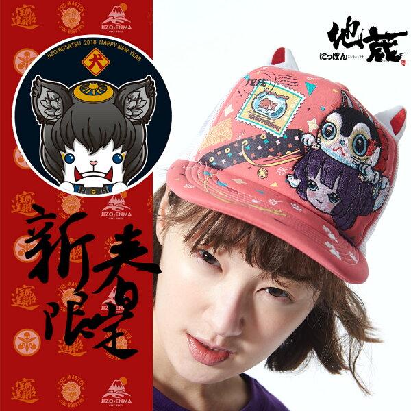 【精選配件】金魚姬犬年犬張子福神網帽-BLUEWAYJIZO地藏小王