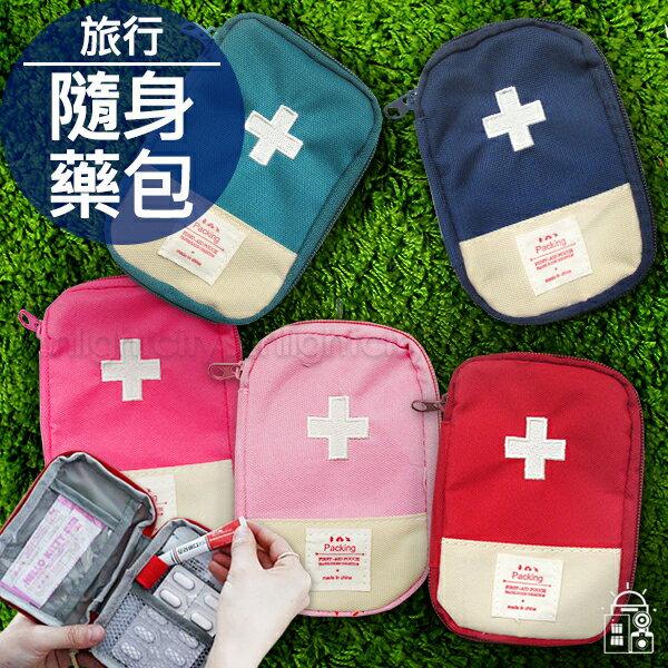 日光城。旅行隨身藥包,旅行包收納袋急救包藥包包中包零錢包耳機收納出國旅行旅遊必備
