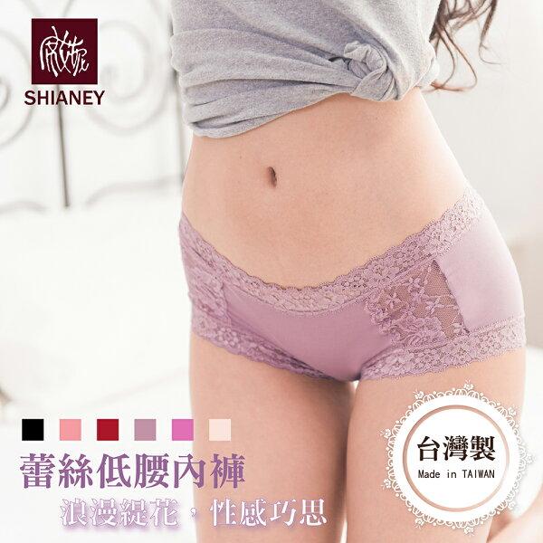 女性低腰蕾絲褲柔軟舒適材質台灣製造No.8835-席艾妮SHIANEY