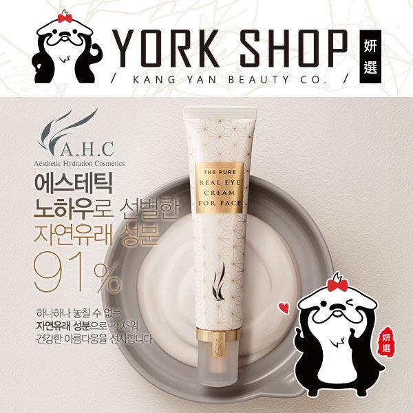 【姍伶】限量下殺 韓國 AHC 第五代全效多功能眼霜 12ml 攜帶式中樣