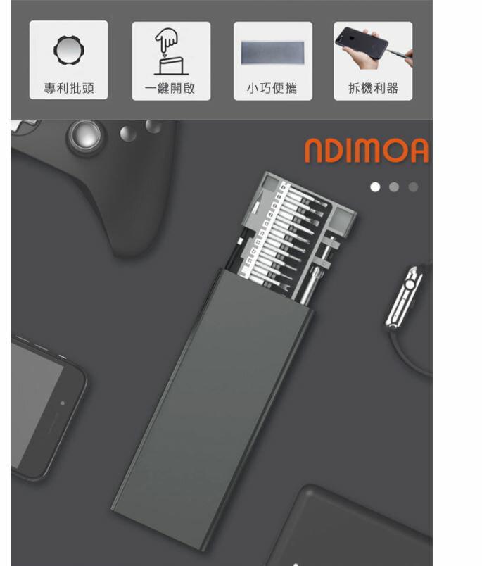 NDIMOA 精密螺絲刀工具組(50合1)