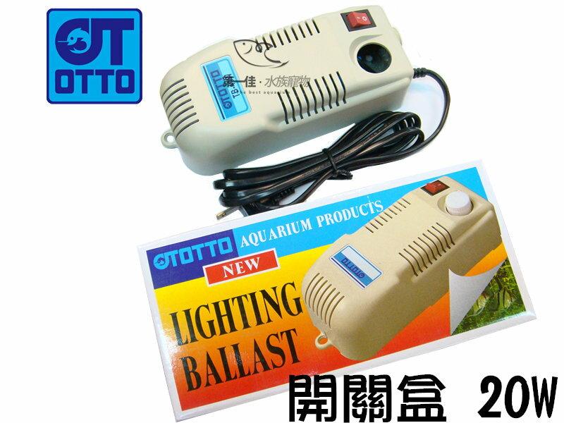 [第一佳水族寵物] 台灣奧圖OTTO 水中燈開關盒 [20W]