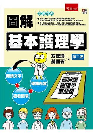 圖解基本護理學(2版)