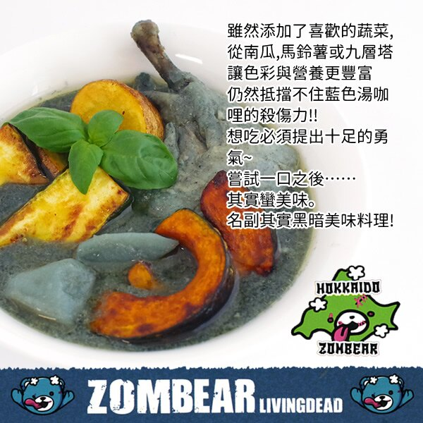 「日本直送美食」[北海道咖哩] 北海道殭屍熊系列  末期湯咖哩 ~ 北海道土產探險隊~ 1