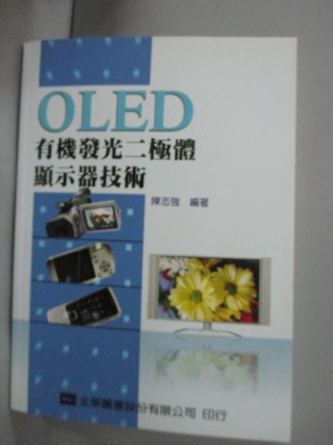 ~書寶 書T5/大學理工醫_YDP~OLED 有機發光二極體顯示器技術_陳志強