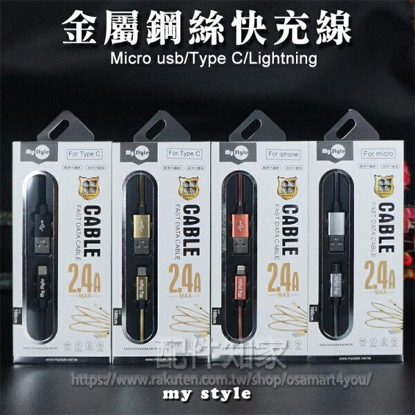 【MyStyle】Type-C1米支援QC2.0&3.0快充金屬鋼絲傳輸線★HTCLGASUSSONY小米Google華為三星-ZY