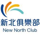 新北俱樂部