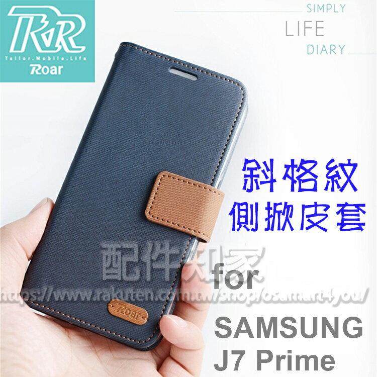【Roar】SAMSUNG J7 Prime G610Y 5.5吋 斜格紋帶磁扣皮套/書本式翻頁/保護套/支架斜立/軟套/三星/磁吸-ZY