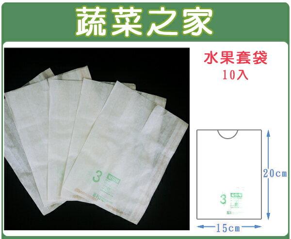 【蔬菜之家010-A17】水果套袋(白色//型號PT-103)10入/組