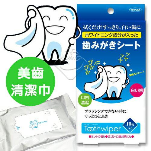 【日本原裝】To-plan 美齒清潔濕巾TKH-008/潔牙巾╭。☆║.Omo Omo go物趣.║☆。╮