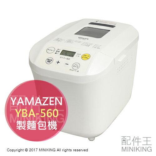 【配件王】日本代購 YAMAZEN YBA-560 製麵包機 自動 麵包機 白色 1斤 麵包 果醬 蛋糕 另 HBK-150T