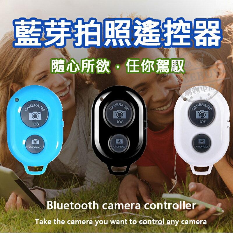 【自拍遙控器】自拍神器,手機藍牙自拍器、無線操控自拍器,可搭配自拍桿使用,3色