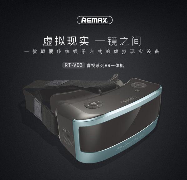 ★下單最高21倍點數送★  REMAX 睿視系列 符合人體工學抗藍光 4K高清畫質 內置免費電影隨身IMAX 3D全景電影院 VR眼鏡