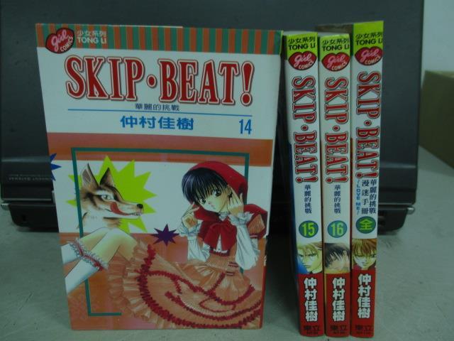 ~書寶 書T2/漫畫書_MRD~SKIP BEAT_14^~16集 漫迷手冊Love me