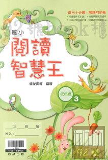 翰林國小贏家閱讀智慧王低年級3
