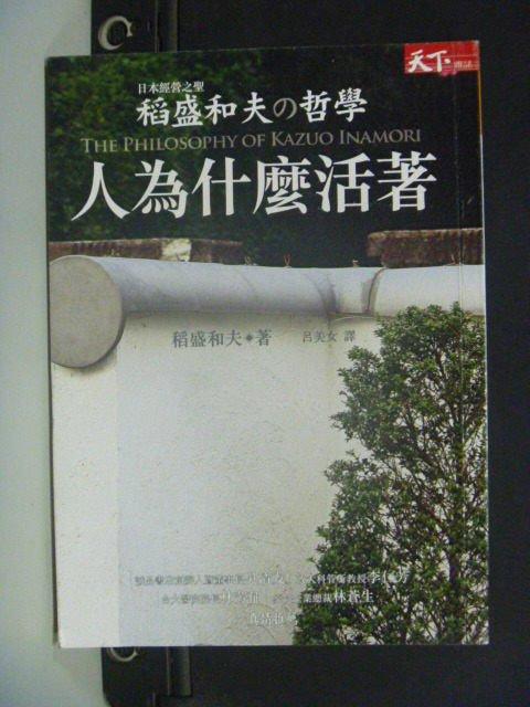 【書寶二手書T6/哲學_GHM】稻盛和夫的哲學:人為什麼活著_稻盛和夫, 呂美女