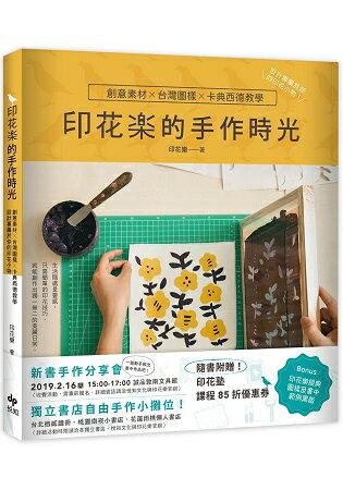 印花樂的手作時光:創意素材╳台灣圖樣╳卡典西德教學,設計專屬於你的印花小物 0