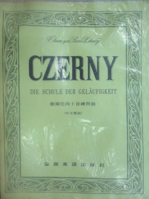 【書寶二手書T3/音樂_YHM】CZERNY徹爾尼四十首練習曲