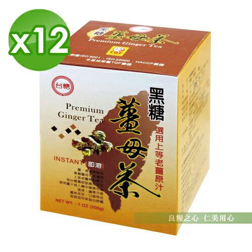 台糖 黑糖薑母茶(20gx10包/盒)x12 免運