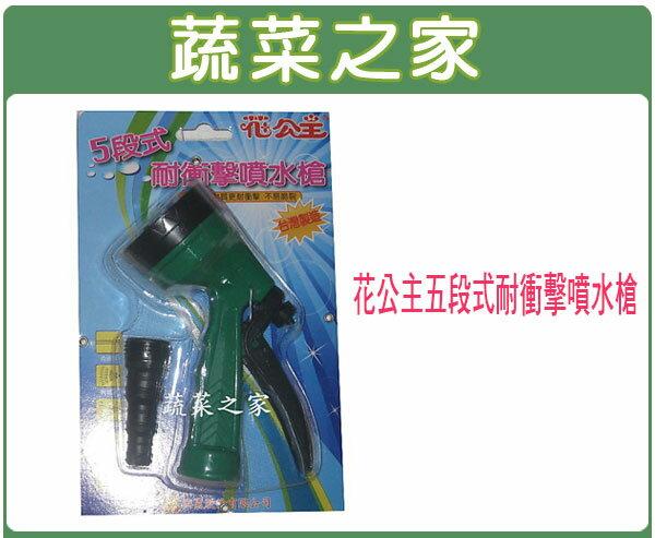 【蔬菜之家007-B35】花公主五段式耐衝擊噴水槍