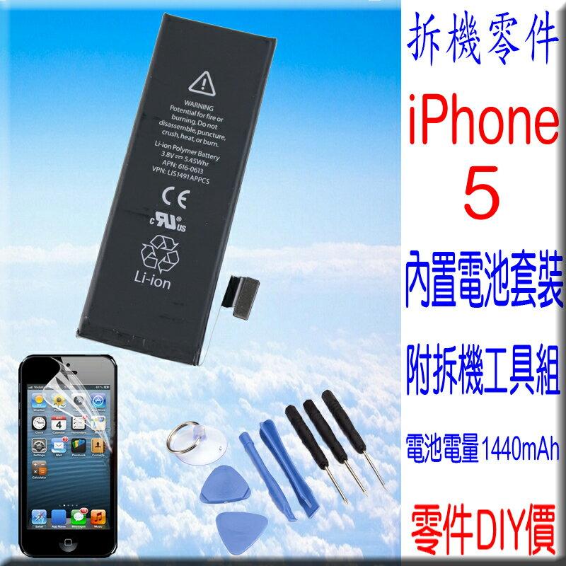 拆機零件 APPLE 蘋果 充電 iPhone 5 全新電池 1440mAh 送工具組 DIY 零件價 i5