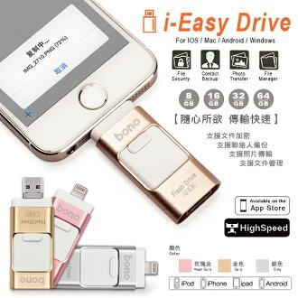 【BONO】i-Easy Drive 三合一 OTG 隨身碟 8G/16G/32G/64G