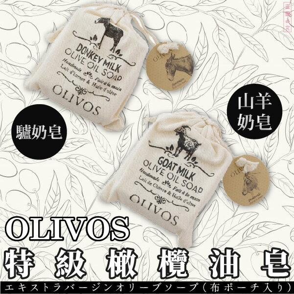 土耳其手工皂【OLIVOS】特級初榨橄欖油 山羊奶皂/爐奶皂 附布製小袋