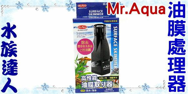 【水族達人】水族先生Mr.Aqua《高性能油膜處理器(油汙處理器)》除油膜 油膜處理機 自浮式油膜吸除器