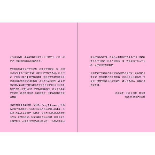 建築是什麼?【限量書口刷色版】:關於建築本質的快思慢想 3