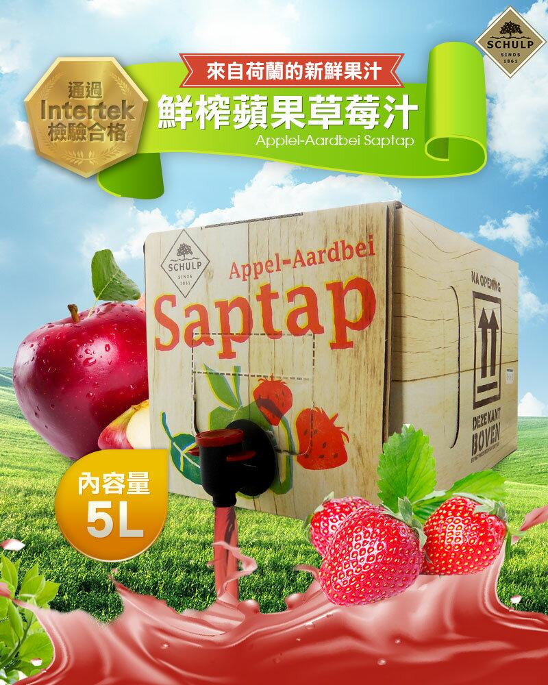 【荷蘭原裝 SCHULP】鮮榨蘋果草莓原汁(5000ml) - 限時優惠好康折扣