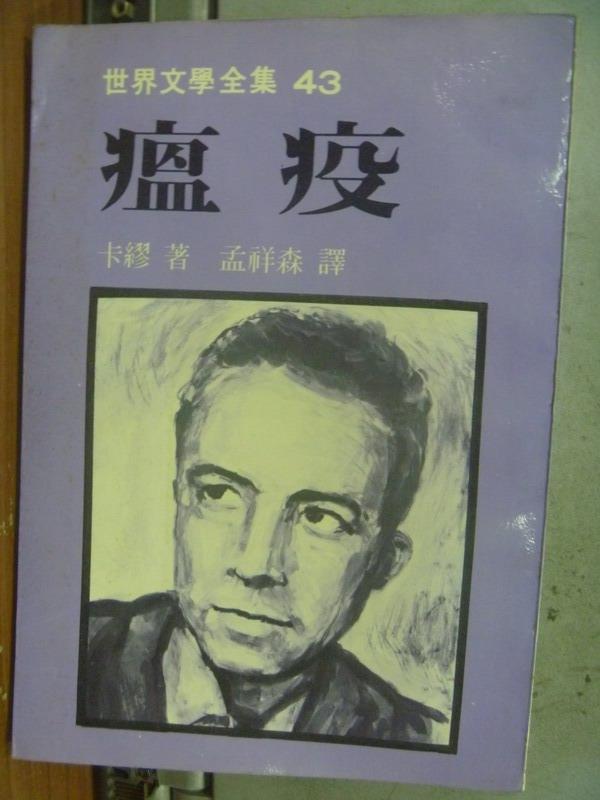 【書寶二手書T8/翻譯小說_MCK】瘟疫_卡繆