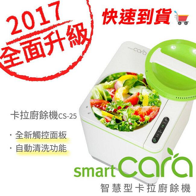 【SmartCARA】韓國原裝智慧型卡拉廚餘機 CS-25 送日本鋼抗菌雙耳炒鍋 - 限時優惠好康折扣