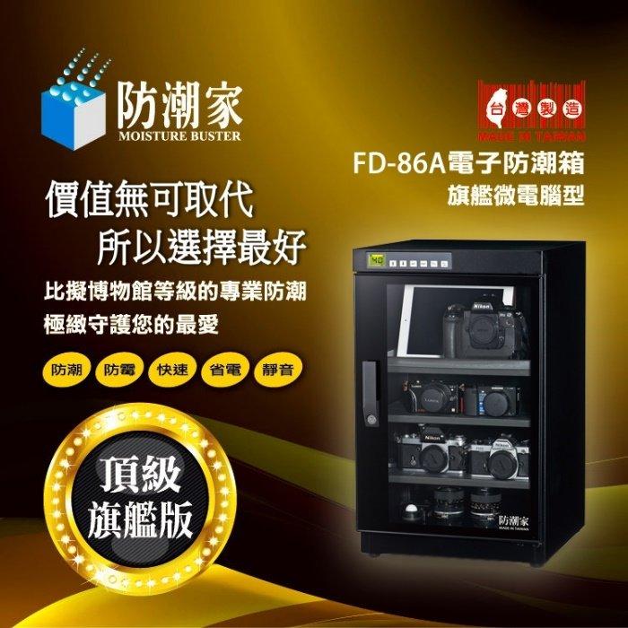 *╯新風尚潮流╭* 防潮家 電子防潮箱 90L 公升 多用途 除濕 乾燥 平均耗電量8W 5年保固 FD-86A