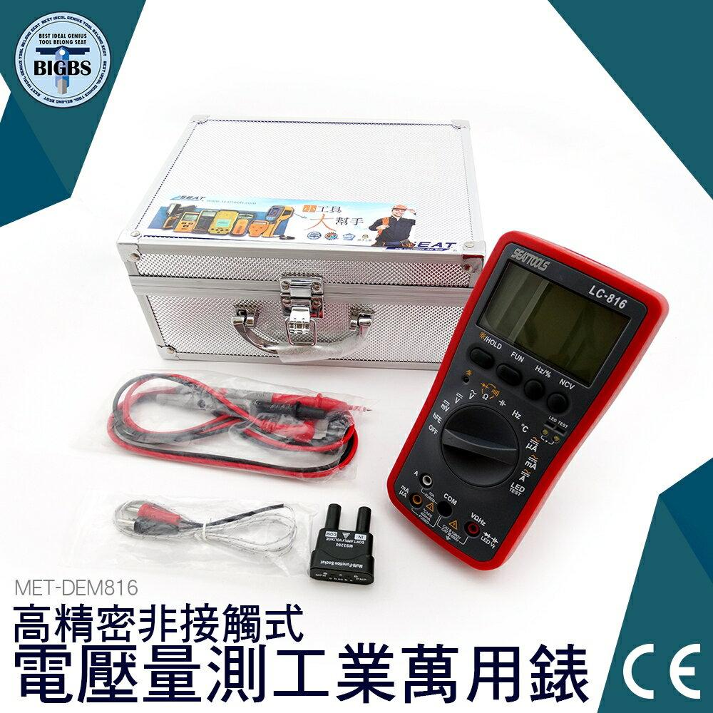 萬用表非接觸式 萬用電錶 自動量程 交直流 毫安電流 微安電流 溫度 發光三極體 火線