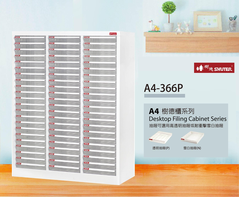 【樹德收納系列】 檔案櫃 資料櫃 公文櫃 收納櫃 效率櫃 落地型文件櫃 A4-366P
