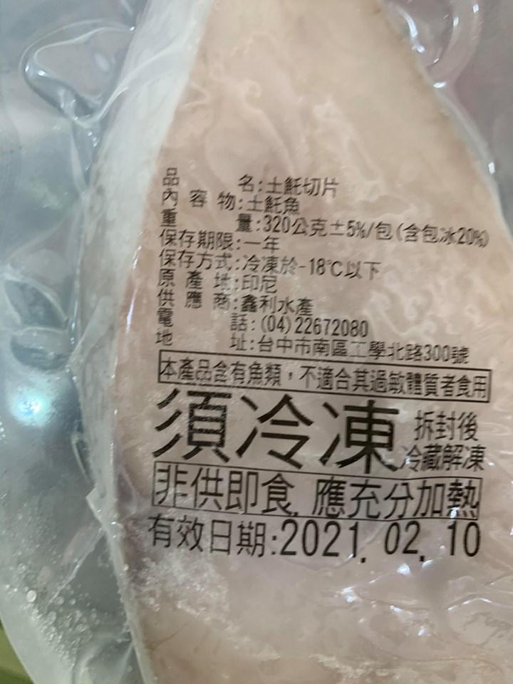 [品隆食品] 土魠魚 (320g10g)