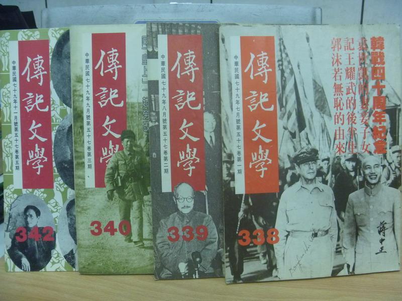 ~書寶 書T4/文學_YIJ~傳記文學_338^~342期間_4本合售_韓戰40周年 等