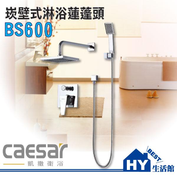 BS600 崁壁式淋浴蓮蓬頭 凱撒精品衛浴《HY生活館》水電材料專賣店