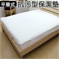 保潔墊 鬆緊帶 防塵保護床墊 水洗