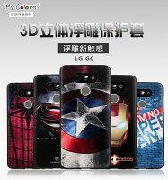美國隊長周邊商品推薦LG G6 澤雨浮雕卡通全包邊矽膠軟外殼
