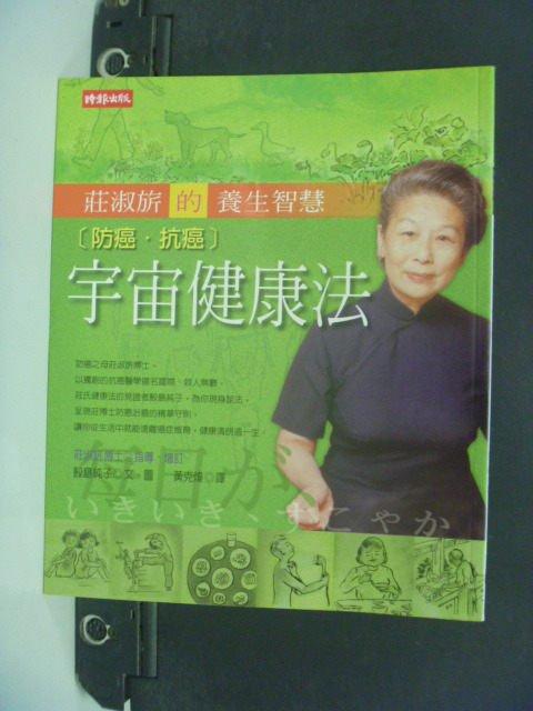 【書寶二手書T9/養生_OHO】宇宙健康法-莊淑旂的養生智慧_鮫島純子