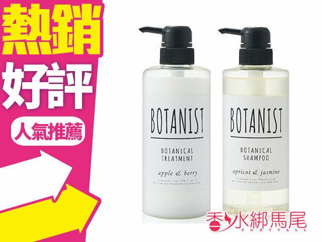 BOTANIST洗髮精潤髮乳